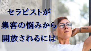 セラピスト-集客-悩み